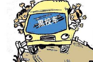 """""""黑校车""""驾驶人多项违法被查处"""