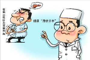 """非病毒性肝炎发病升高 已成国民健康""""潜伏杀手"""""""