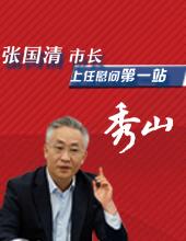 张国清市长上任慰问第一站——秀山