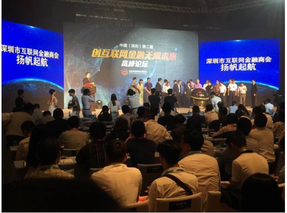 深圳市互联网金融商会会员单位授牌仪式-融金所杨全超 现阶段互金平