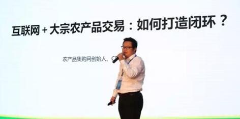 农产品集购网CEO孙彤:互联网+大宗农产品交易视频下载森图片