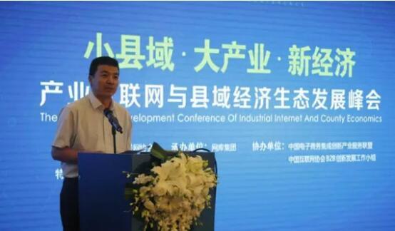 领导致辞中国互联网协会b2b创新发展工作小组揭牌