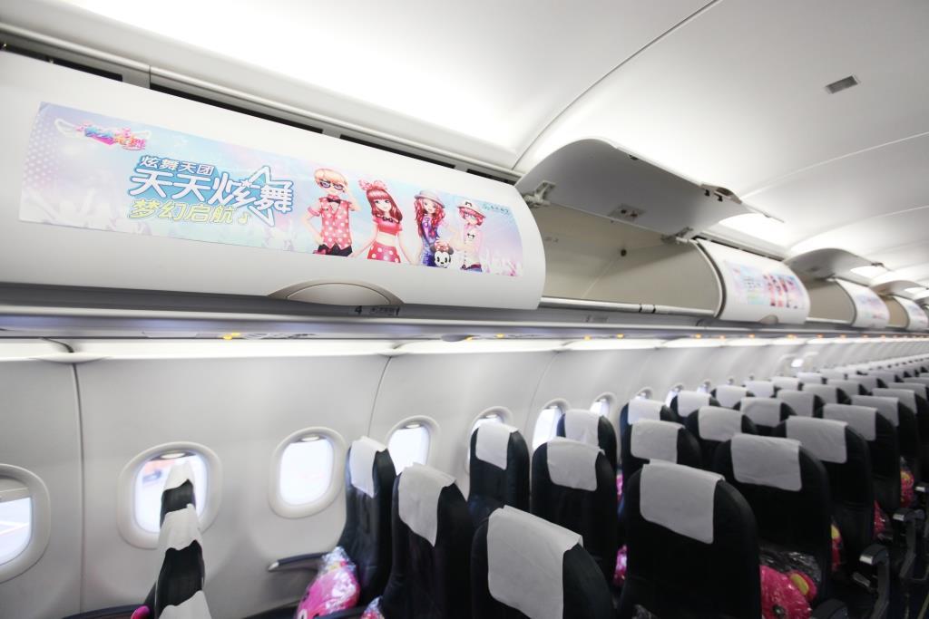 春秋航空打造游戏主题飞机 天天炫舞号梦幻升空