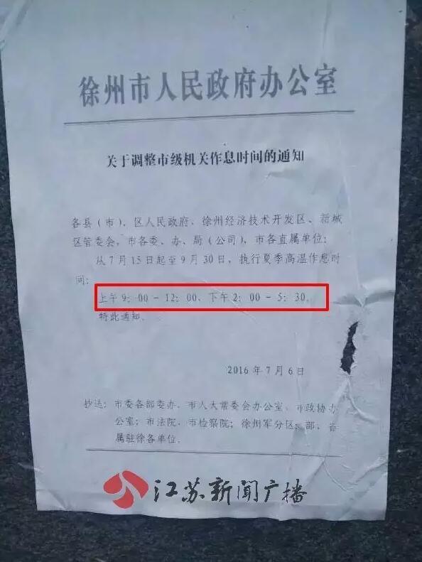 徐州市政府文件公示的作息时间