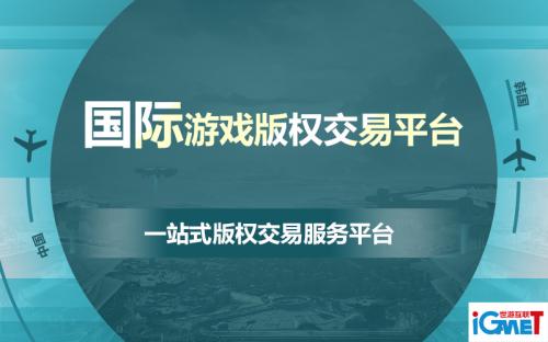 国际游戏版权交易平台上线公告_凤凰游戏