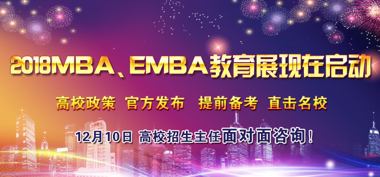 mba和emba的区别