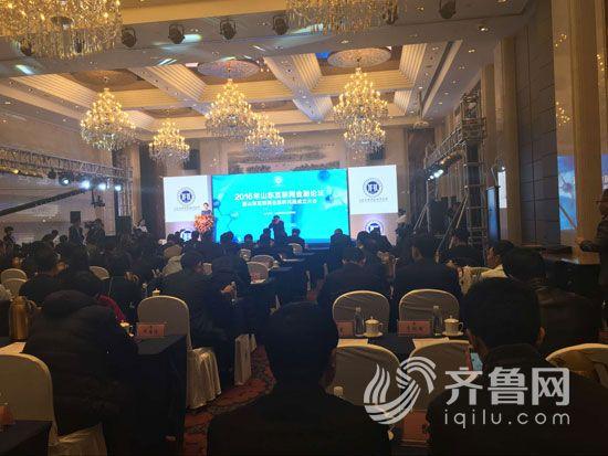 山东省首家互联网金融领域研究机构今日成立