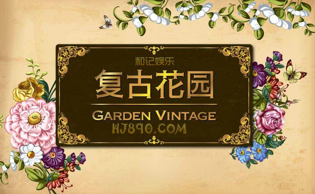 畅享模拟经营类ag电子游戏 和记娱乐打造复古花园