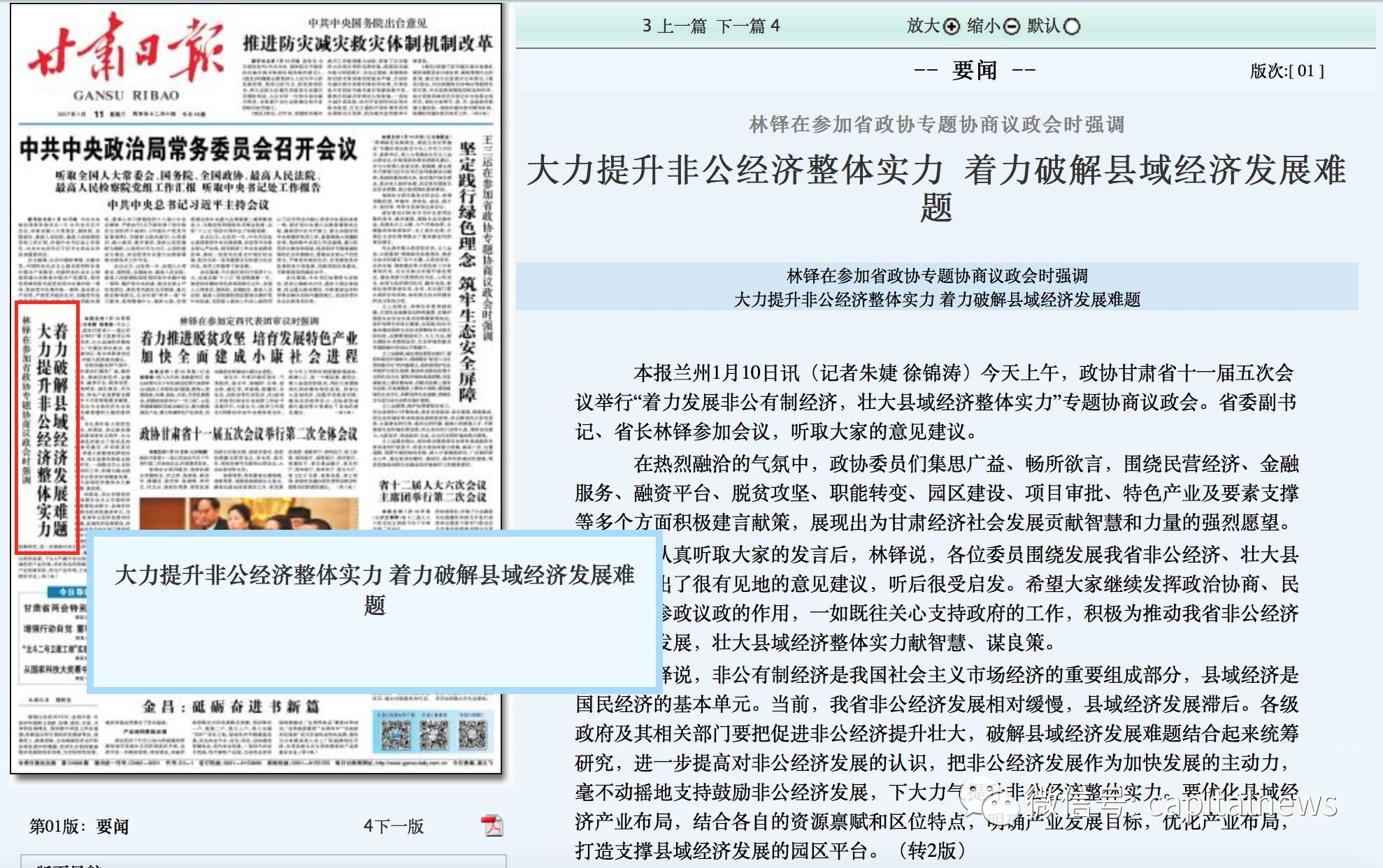 2017首虎:调岗才2月 省委常委在人代会被拿下 - heaiyilang5728 - 和蔼一郎5728之博客