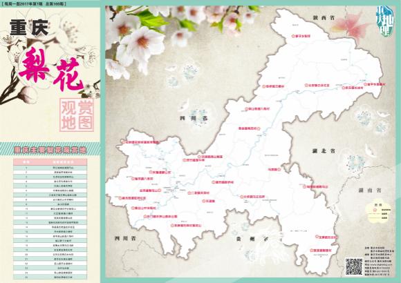 潼南城市总体规划图