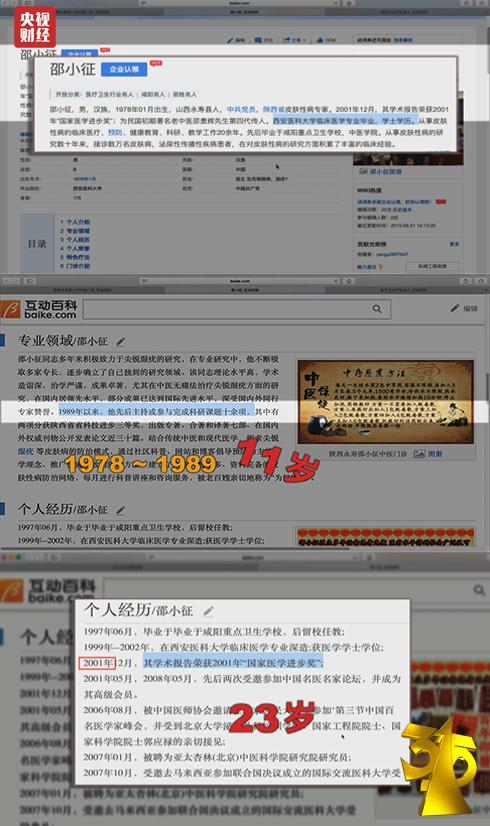 """""""全球最大的中文百科网站"""" 竟成最大虚假广告""""垃圾站""""!"""