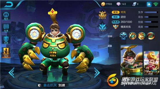 王者荣耀暴走机关刘禅玩法解析 防御塔克星