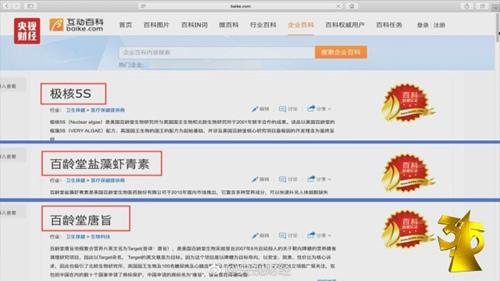 """互动百科被曝成虚假广告""""垃圾站""""。图片来源:央视财经微博。"""