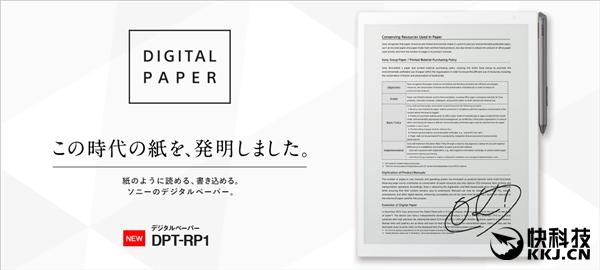 4800元!索尼发布13.3寸电纸书新品DPT-RP1:续航3周