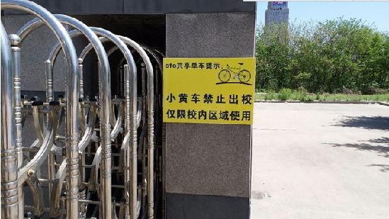 准进不准出!石家庄部分高校的共享单车不共享