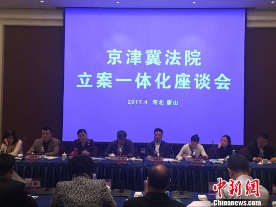 京津冀三地法院拟首试跨省立案一体化