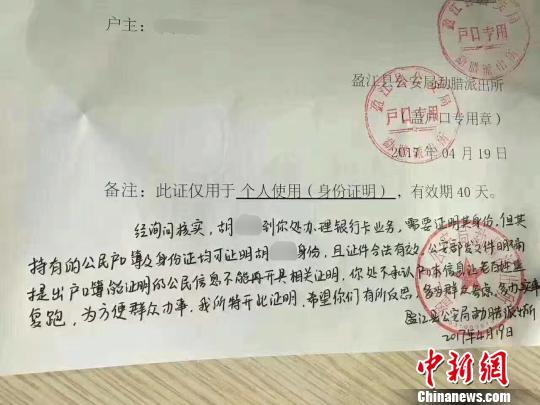 """云南一银行要求顾客证明""""自己是自己""""被民警怒怼"""