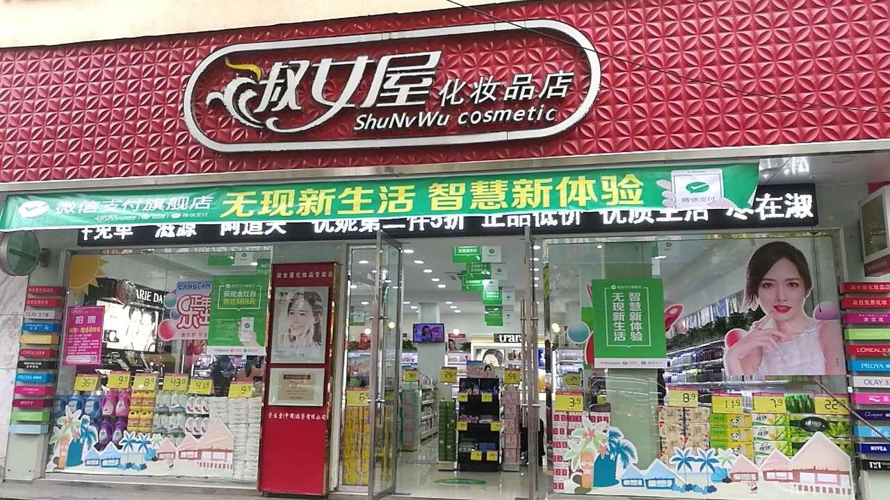 的新零售必将为美妆行业带来革命性的变革.-当微信支付旗舰店绽放图片