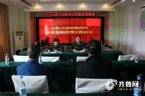 山海天边防派出所召开旅游船舶安全管理工作会议