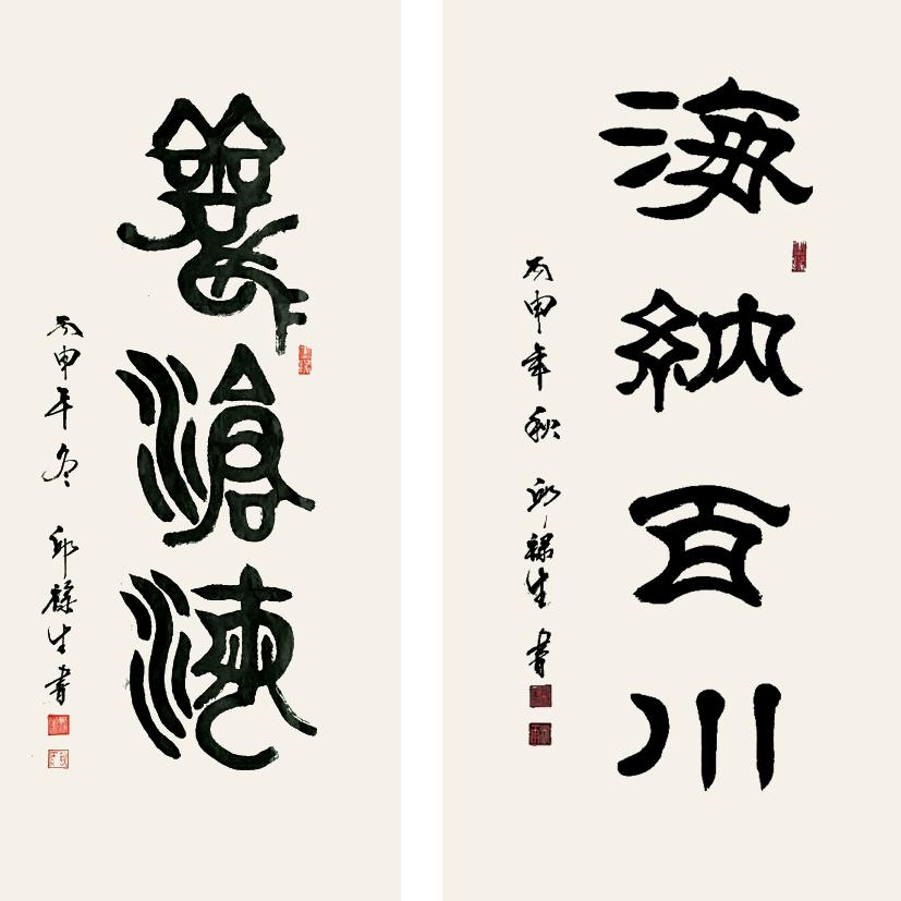 中華文化大使——蘇士澍、邱祿生|藝術資訊-邱祿生藝術官網