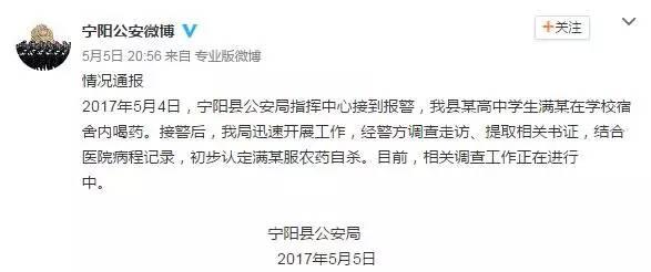 宁阳泰安一高中生在高中宿舍喝学校自杀5分数梅河口农药中考图片