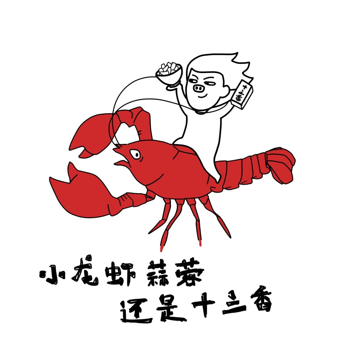 小龙虾我们走,小手一牵啥都有!