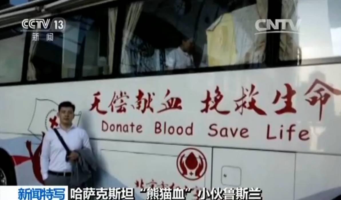 熊猫血液捐 丝路友谊添 - wangxiaochun1942 - 不争春