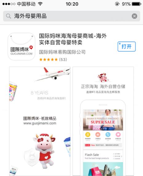 2017最佳母婴用品app测评 母婴用