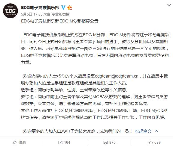 EDG成立王者荣耀分部遭粉丝大力抵制