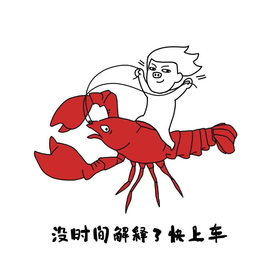 说明: 小龙虾(13).jpg