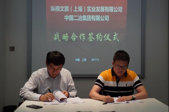 纵横文旅与中国二冶集团有限公司签署战略合作协议