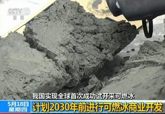 中国首次海域可燃冰试采成功 2030年前商业开发
