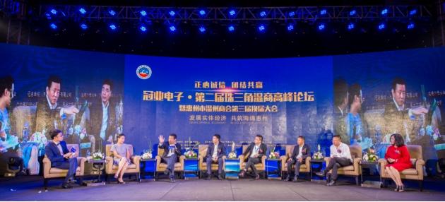 珠三角温商高峰论坛暨惠州市温州商会第三届换届大会举办