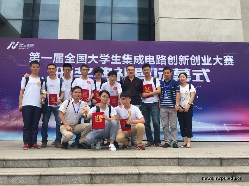 西工大在第一届集成电路创新创业大赛中获一等奖图片
