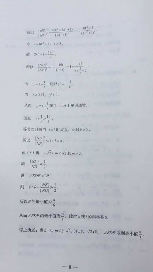 2017年山东高考文科数学试题参考答案发布