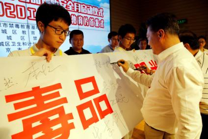 北京二中师生自制首部禁毒教育宣传片首发仪式举行