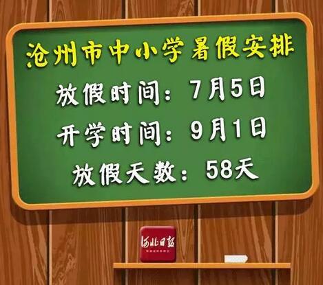 时局图放-●衡水   普通高中从7月10日开始,8月20日结束,8月21日正式开学;