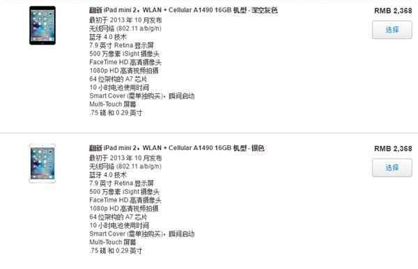 2368元!苹果悄悄上架iPad mini 2:目前最便宜的iPad