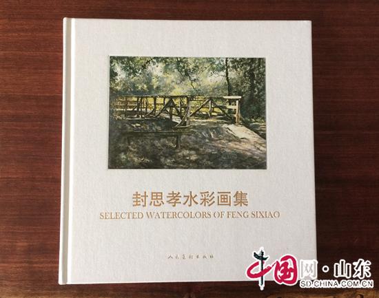 水彩画大师封思孝最新画集出版发行中外采风精品荟萃(组图)