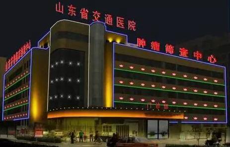 """而山东大学齐鲁医院1953年就叫""""山东省立第二医院"""".-山东省立图片"""