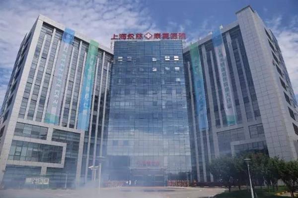 海尔永慈康复医院正式开业:重新定义医疗价值链
