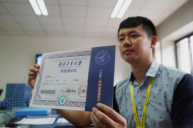 """中国第一封AR大学通知书发出:一张纸竟然""""活""""了 AR资讯 第2张"""