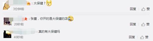 """""""斗鱼三骚""""张琪格倾家荡产开保健店还要带人""""草""""社会?"""
