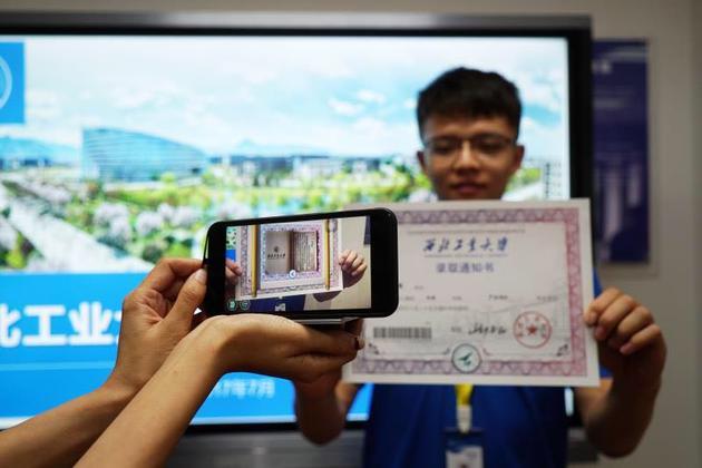 """中国第一封AR大学通知书发出:一张纸竟然""""活""""了 AR资讯 第3张"""