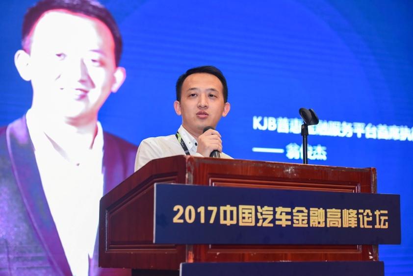 在2017中国汽车金融高峰论坛首谈KJB普惠金融服务-浅谈KJB普惠金高清图片