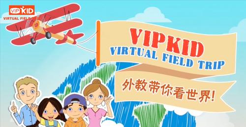 小学在线学英语哪个好?vipkid趣味课堂显神通