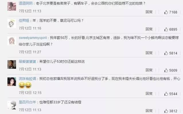 """""""相亲价目""""阶层保卫战:中国式相亲能保住幸福吗?"""