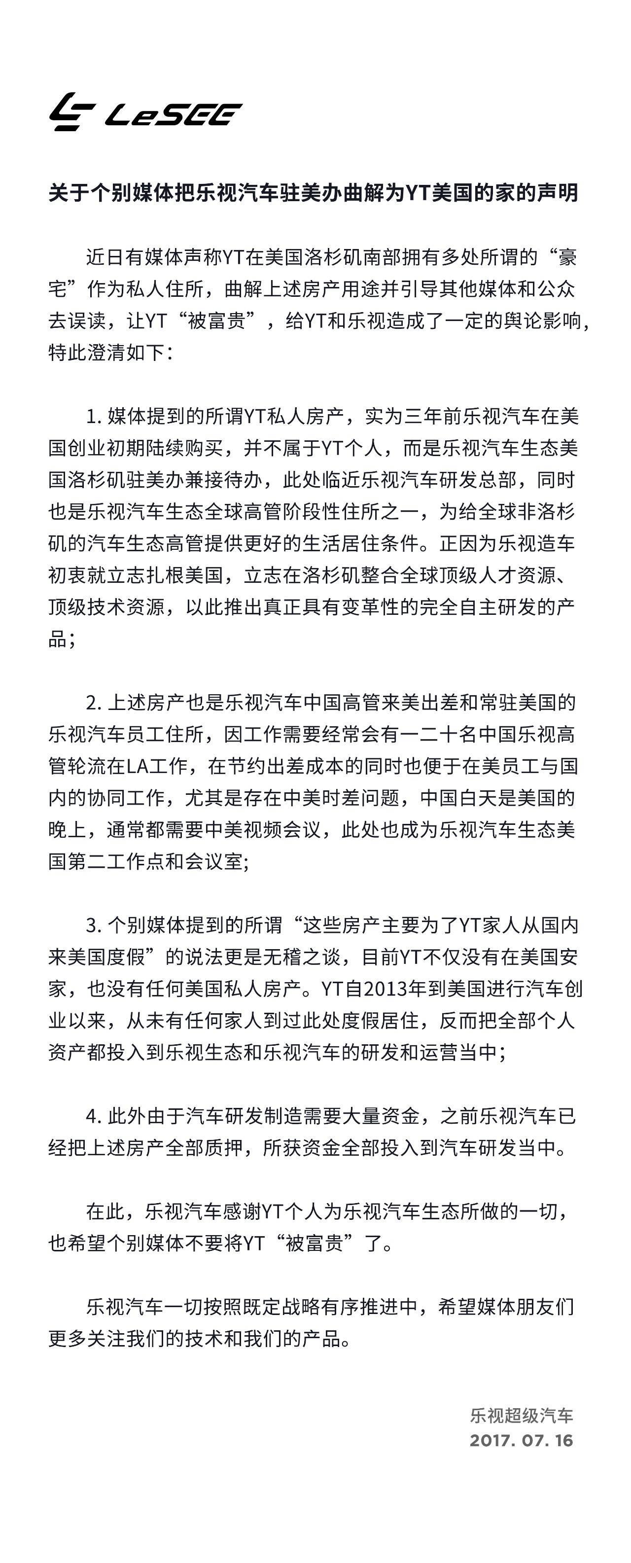 乐视汽车:媒体报道贾跃亭在美私人房产实为公司驻美办
