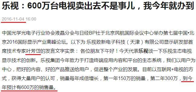 分析:为什么说孙宏斌被贾跃亭耍了?(组图)
