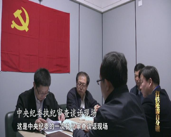中纪委:全程录音录像已成纪委执纪审查的标准程序